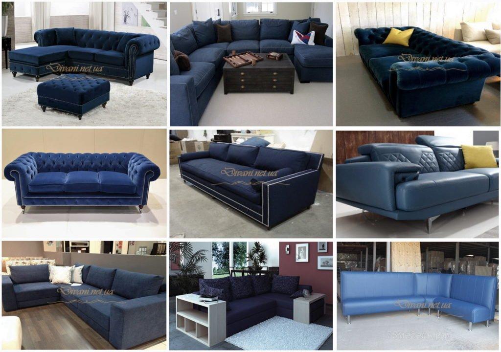blue divanы