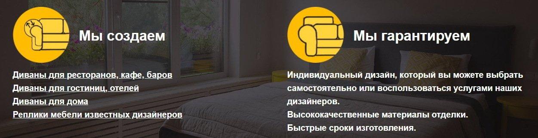 порядок заказа диванов в Украине